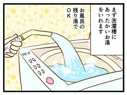 4coma_222_04