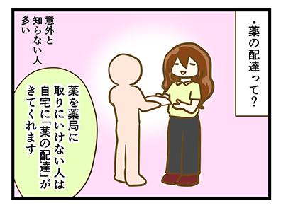 4coma_158_03