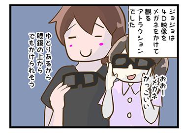 4coma_106_02