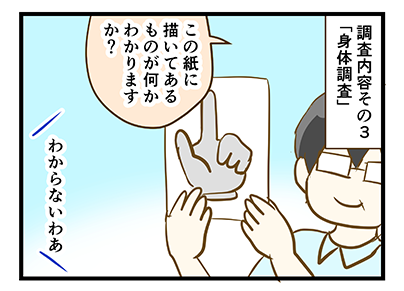 4coma_148_03