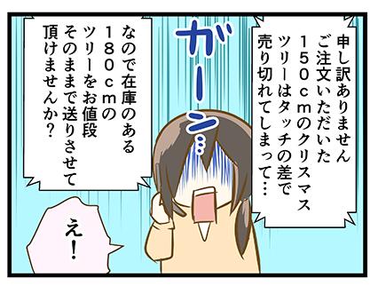 4coma_261_04