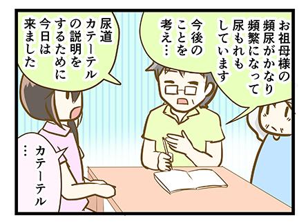 4coma_193_04