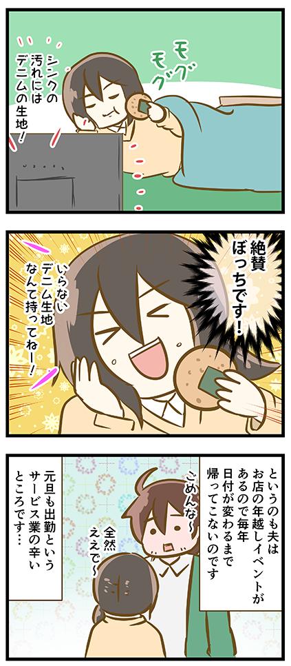 4coma_269_04