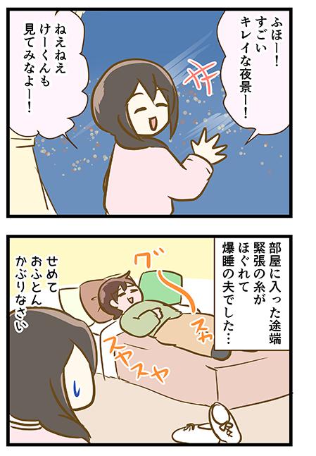 4coma_250_03