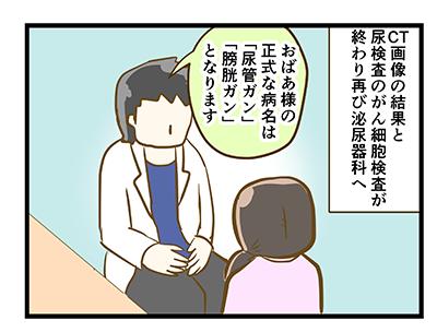 4coma_145_02