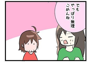 4coma_21_03