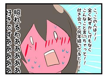 4coma_38_05