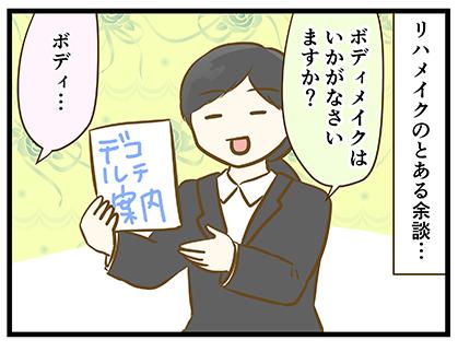 4coma_361_01