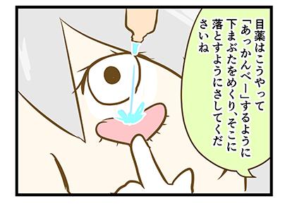 4coma_154_06