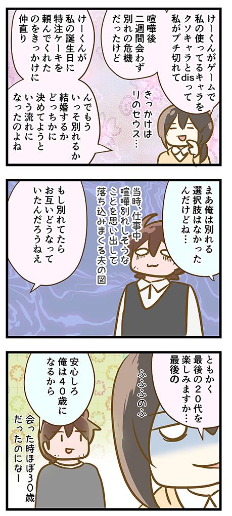 4coma_328_03