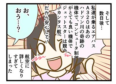 4coma_172_06