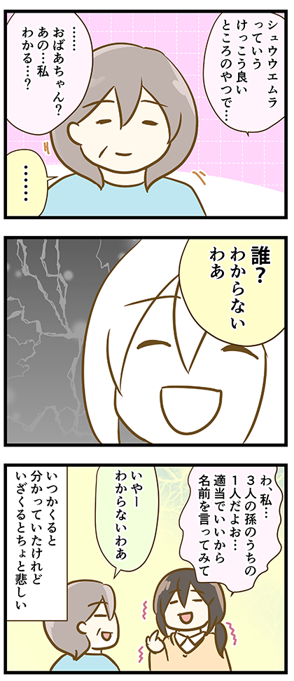 4coma_364_02