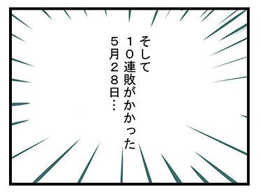 4coma_41_03