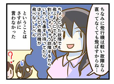 4coma_172_08