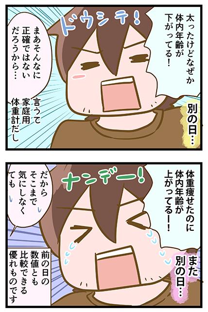 4coma_338_03