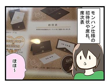 4coma_47_02