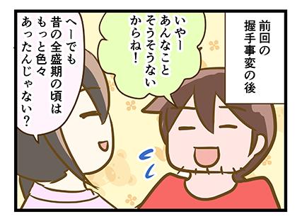 4coma_181_01