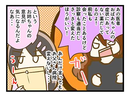 4coma_139_01