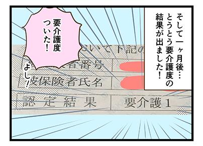 4coma_148_05