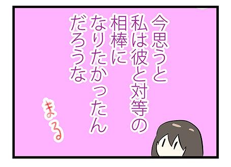 4coma_15_08