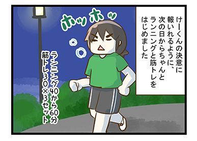 4coma_102_06