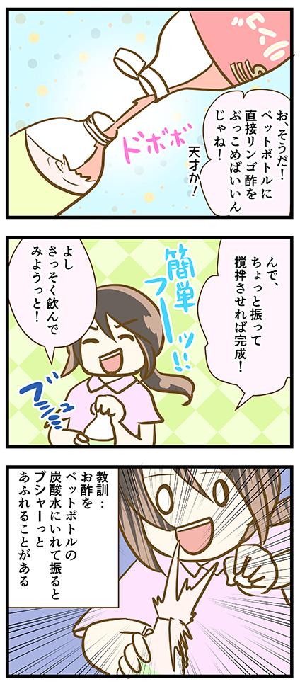 4coma_214_02