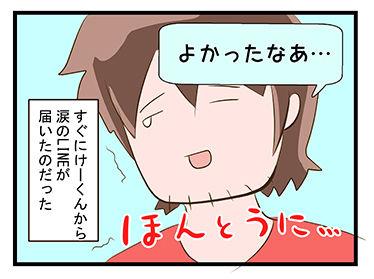 4coma_41_04