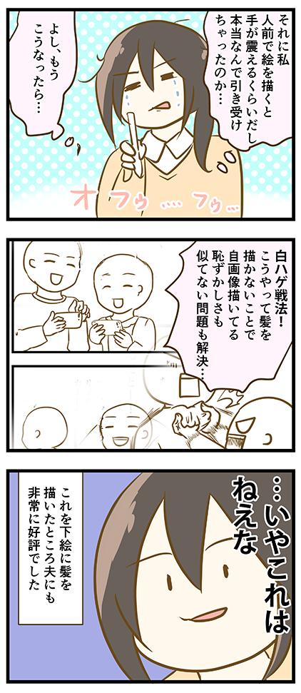 4coma_352_02