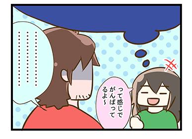 4coma_102_08