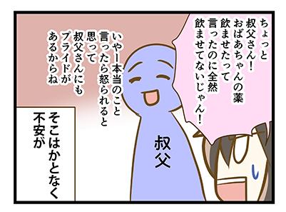 4coma_145_01