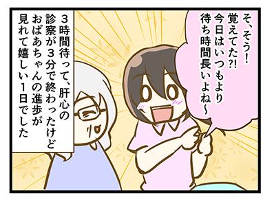 4coma_164_03