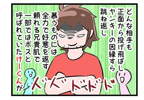 4coma_12_6