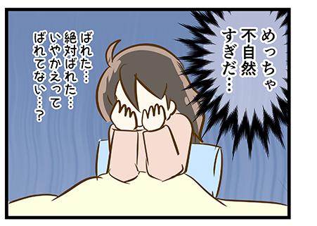 4coma_257_05