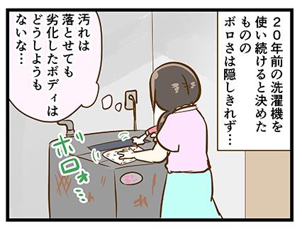 4coma_232_02