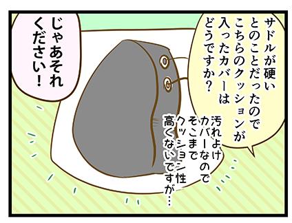 4coma_245_06
