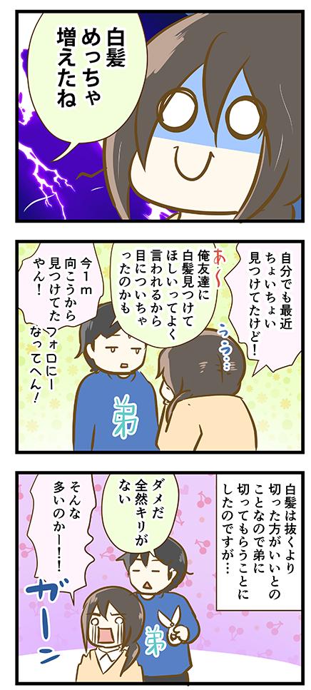 4coma_270_04