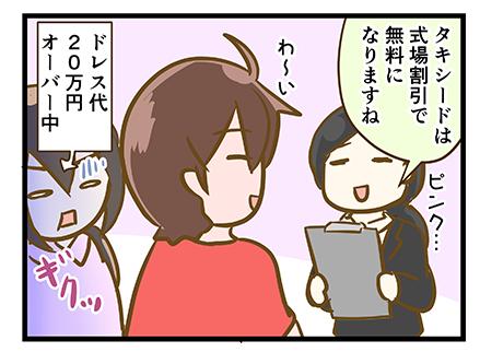 4coma_205_06
