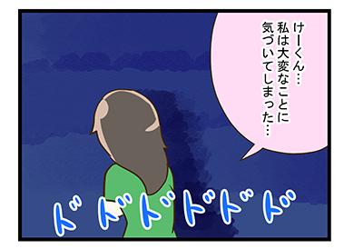 4coma_84_01