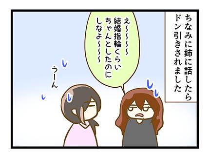 4coma_138_01