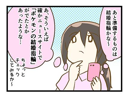 4coma_138_02