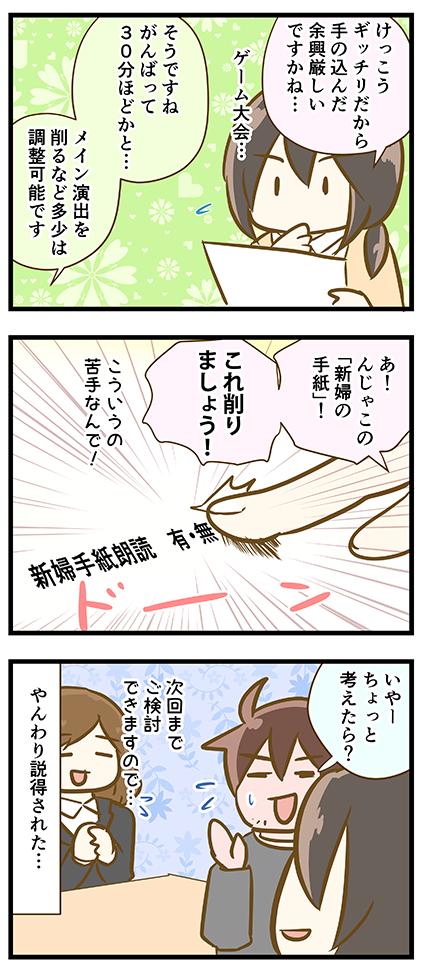 4coma_292_02