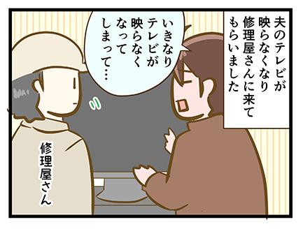 4coma_304_01