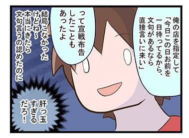 4coma_78_08
