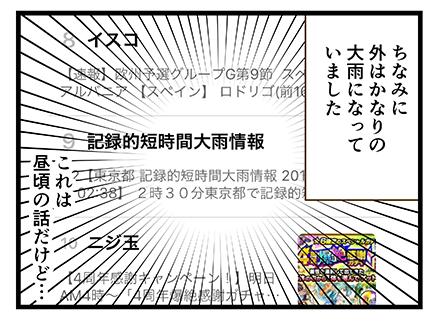 4coma_194_03