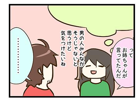 4coma_80_04