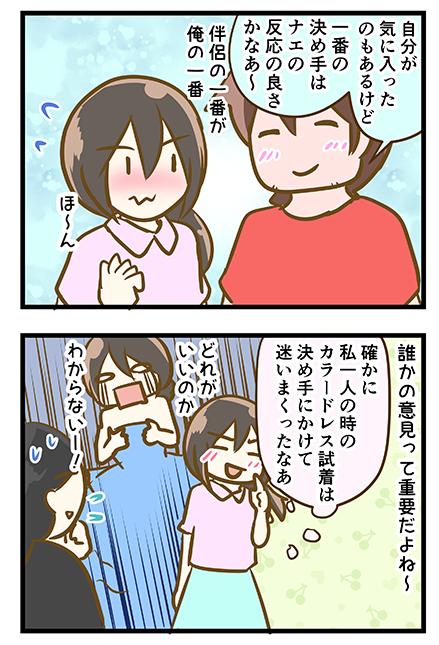4coma_205_04