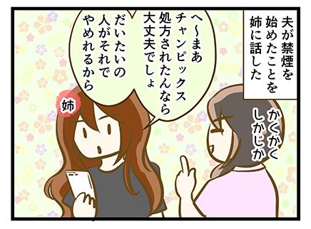 4coma_197_01