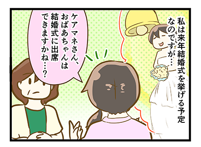 4coma_161_01