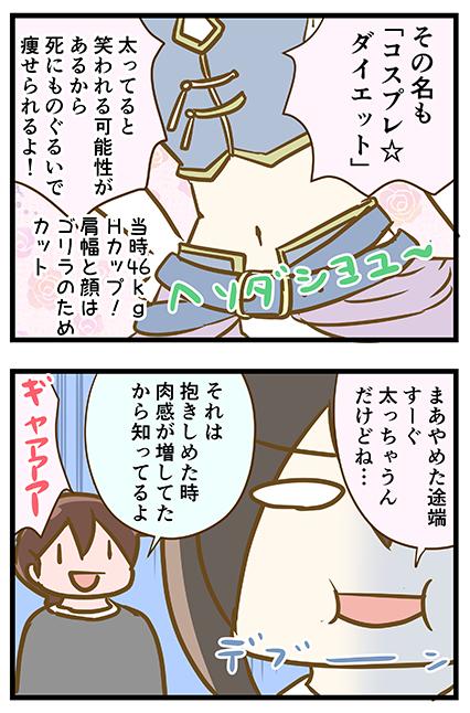 4coma_338_02