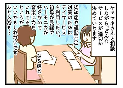 4coma_149_01